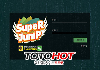 SuperJump 슈퍼점프먹튀 jmp-pizza.com(0)